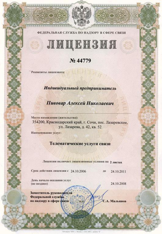 Лицензия Телематика