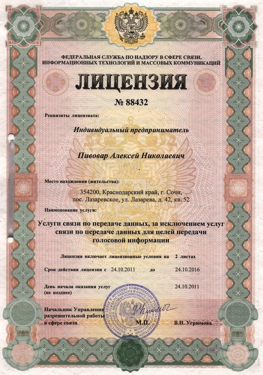 Лицензия Передача данных.